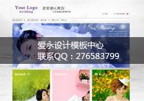 婚庆网站模板009