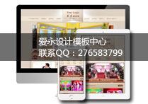 手机移动版婚庆摄影网站模板012