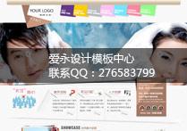 婚庆网站模板011