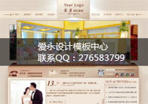 婚庆网站模板012(含移动手机版)