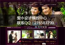 婚庆网站模板013