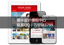 手机移动版婚庆摄影网站模板014