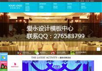 婚庆网站模板021(含移动手机版)