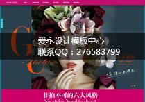婚庆摄影模板022(含移动手机版)