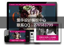 手机移动版婚庆摄影网站模板022