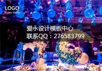 婚庆网站模板026