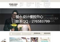 婚庆摄影模板027(含移动手机版)