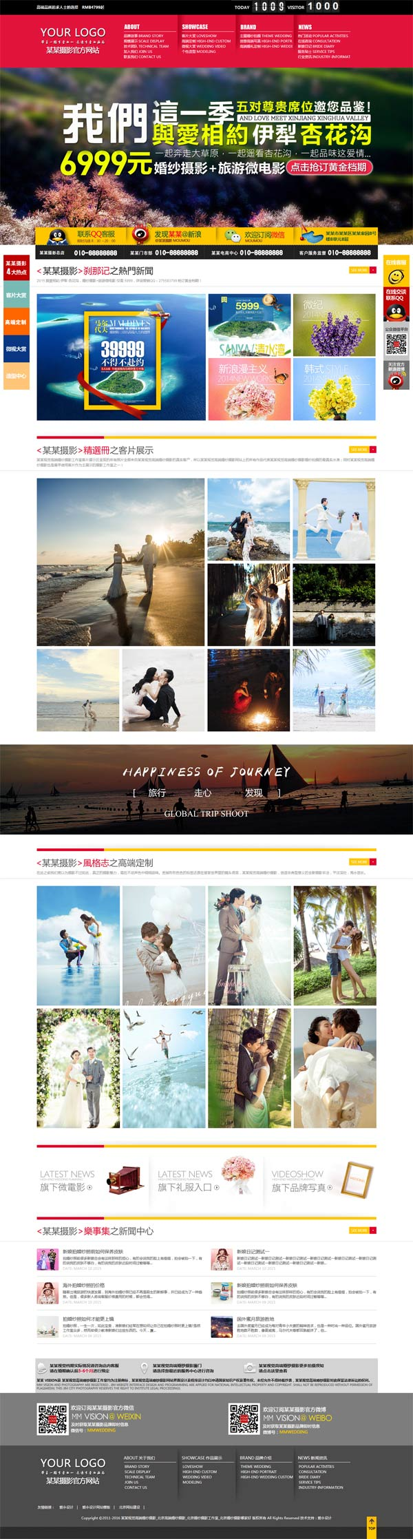 婚庆摄影网站模板029【含手机版】