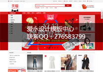 购物商城网站模板001(含移动手机版)