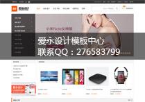 购物商城网站模板002(含移动手机版)