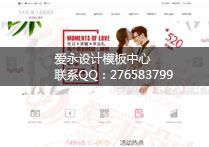 婚庆网站模板032(含移动手机版)