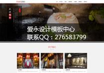 餐饮管理模板001(响应式)