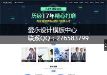 教育培训网站模板【响应式】